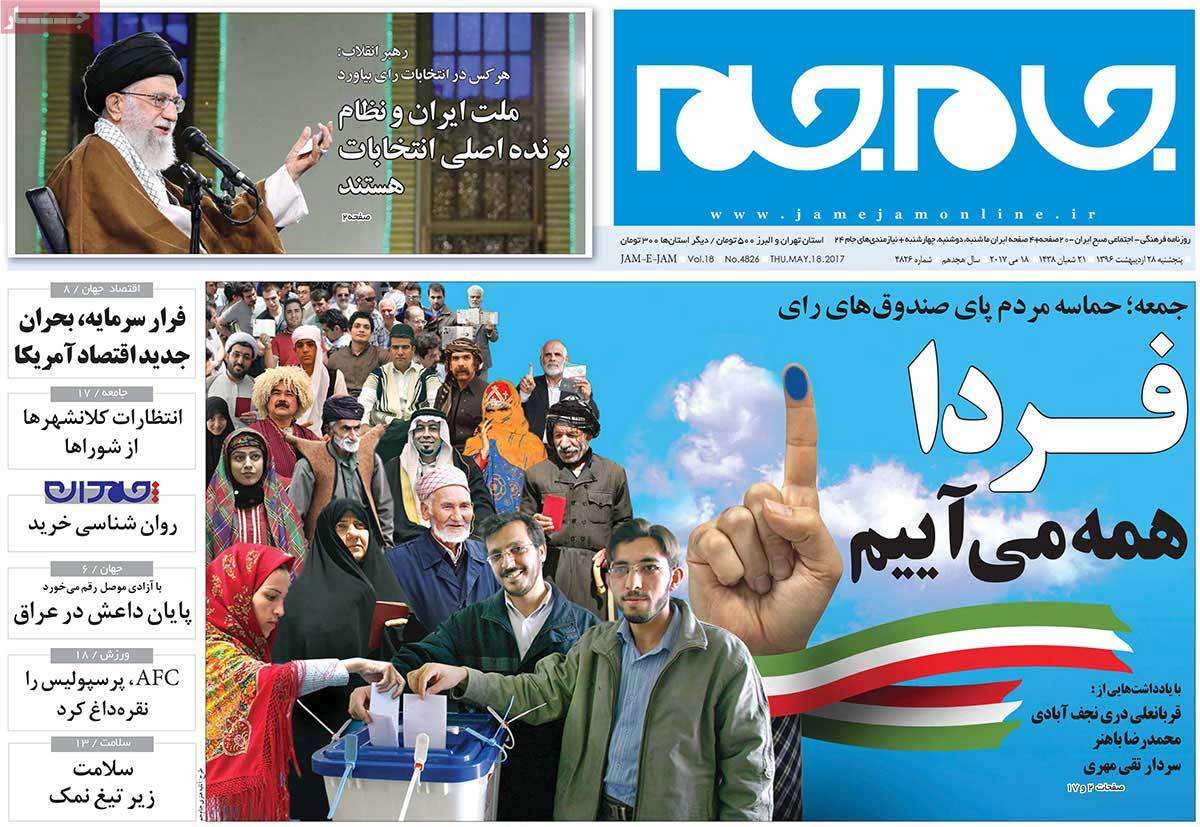 A Look at Iranian Newspaper Front Pages on May 18 - jamejam