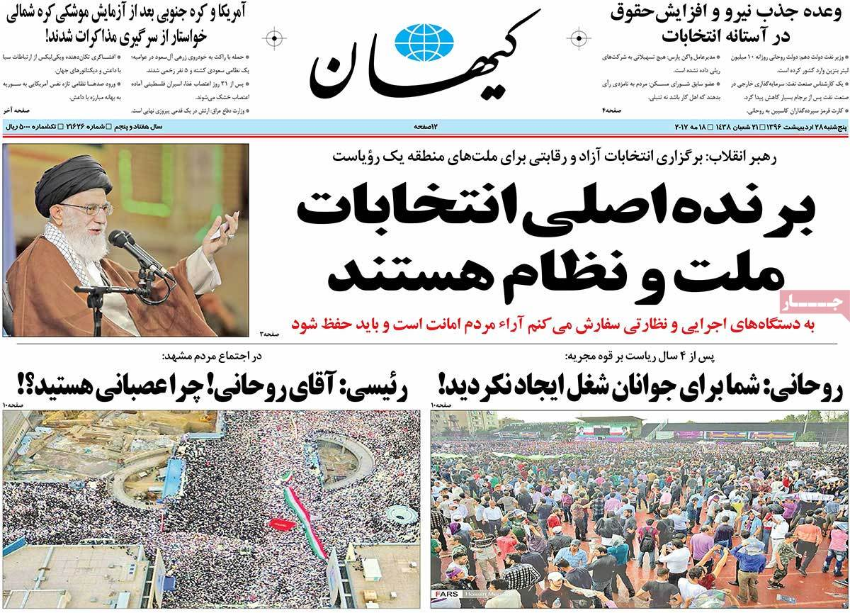 A Look at Iranian Newspaper Front Pages on May 18 - keyhan