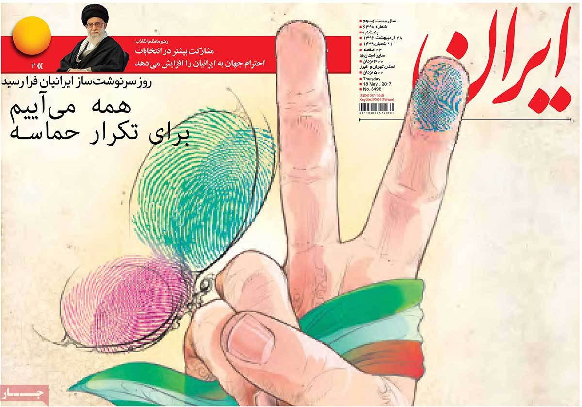 A Look at Iranian Newspaper Front Pages on May 18 - iran