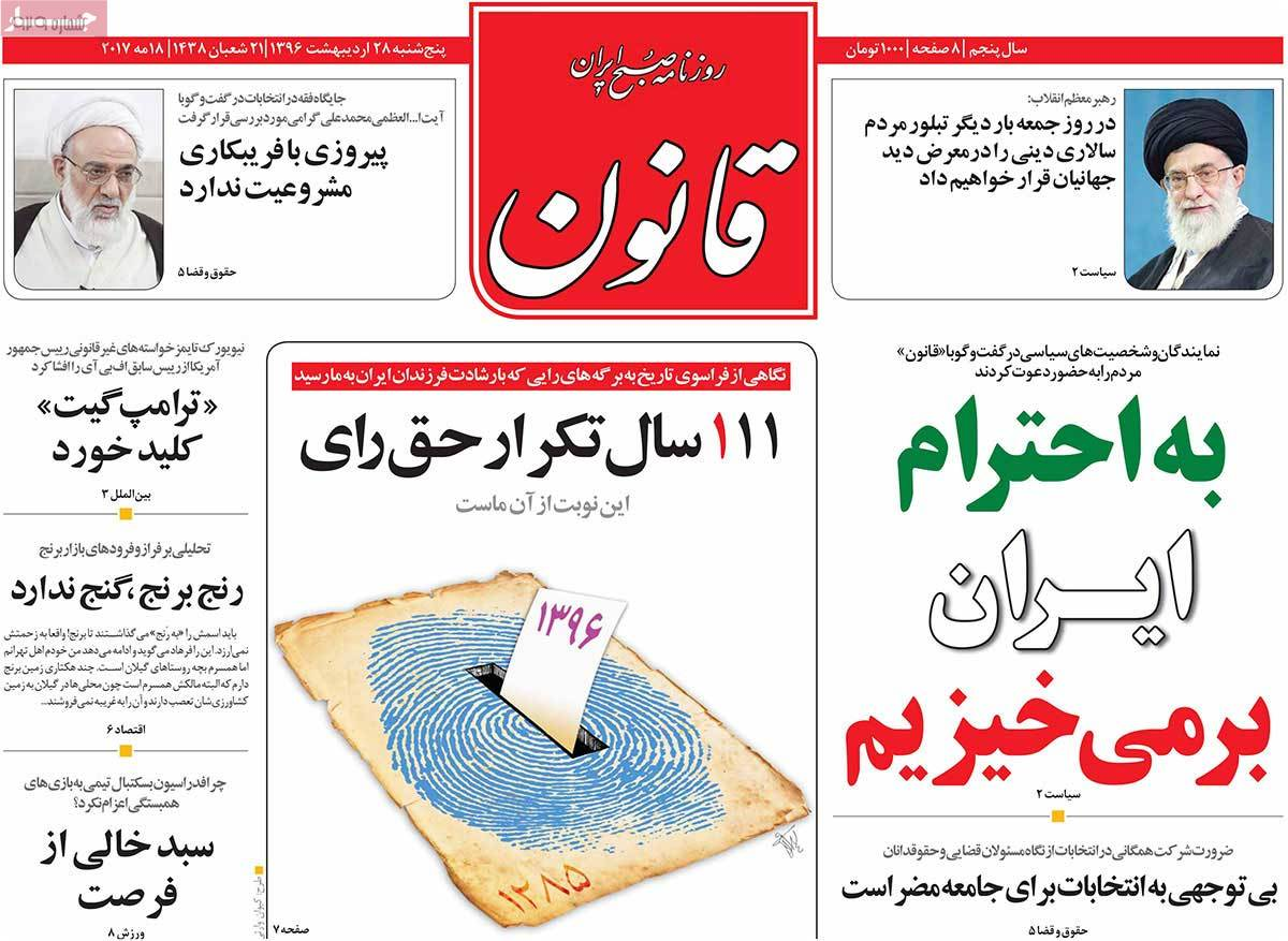 A Look at Iranian Newspaper Front Pages on May 18 - ghanoon