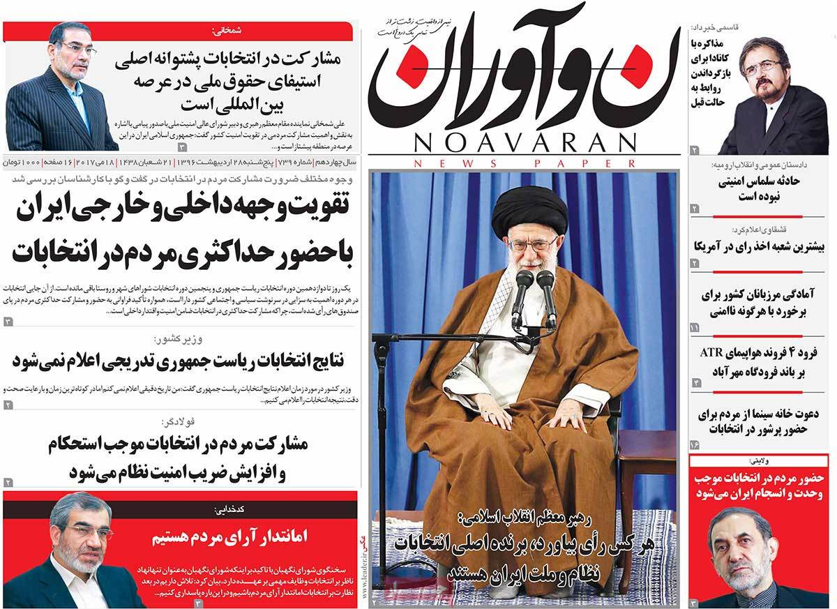 A Look at Iranian Newspaper Front Pages on May 18 - noavaran
