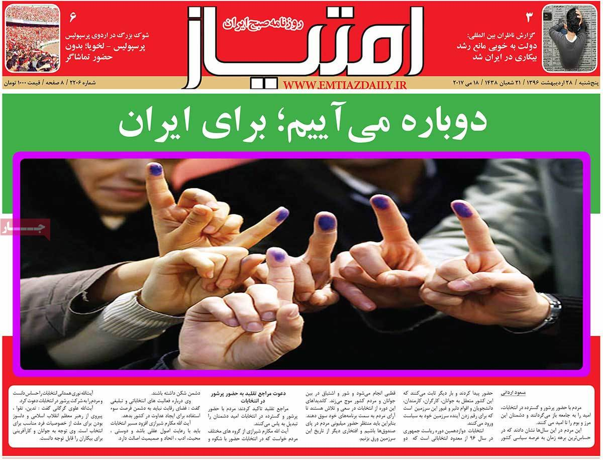 A Look at Iranian Newspaper Front Pages on May 18 - emtiaz