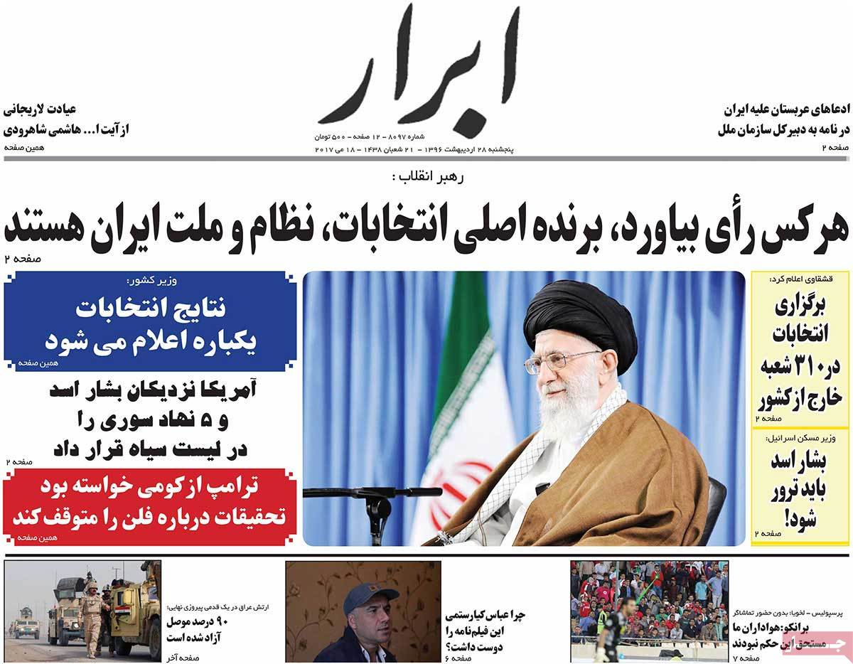 A Look at Iranian Newspaper Front Pages on May 18 - abrar
