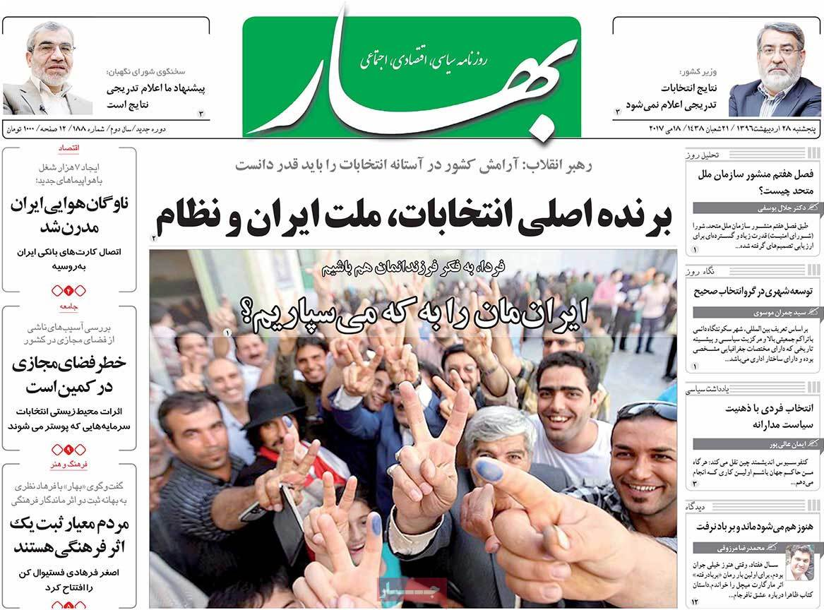 A Look at Iranian Newspaper Front Pages on May 18 - bahar