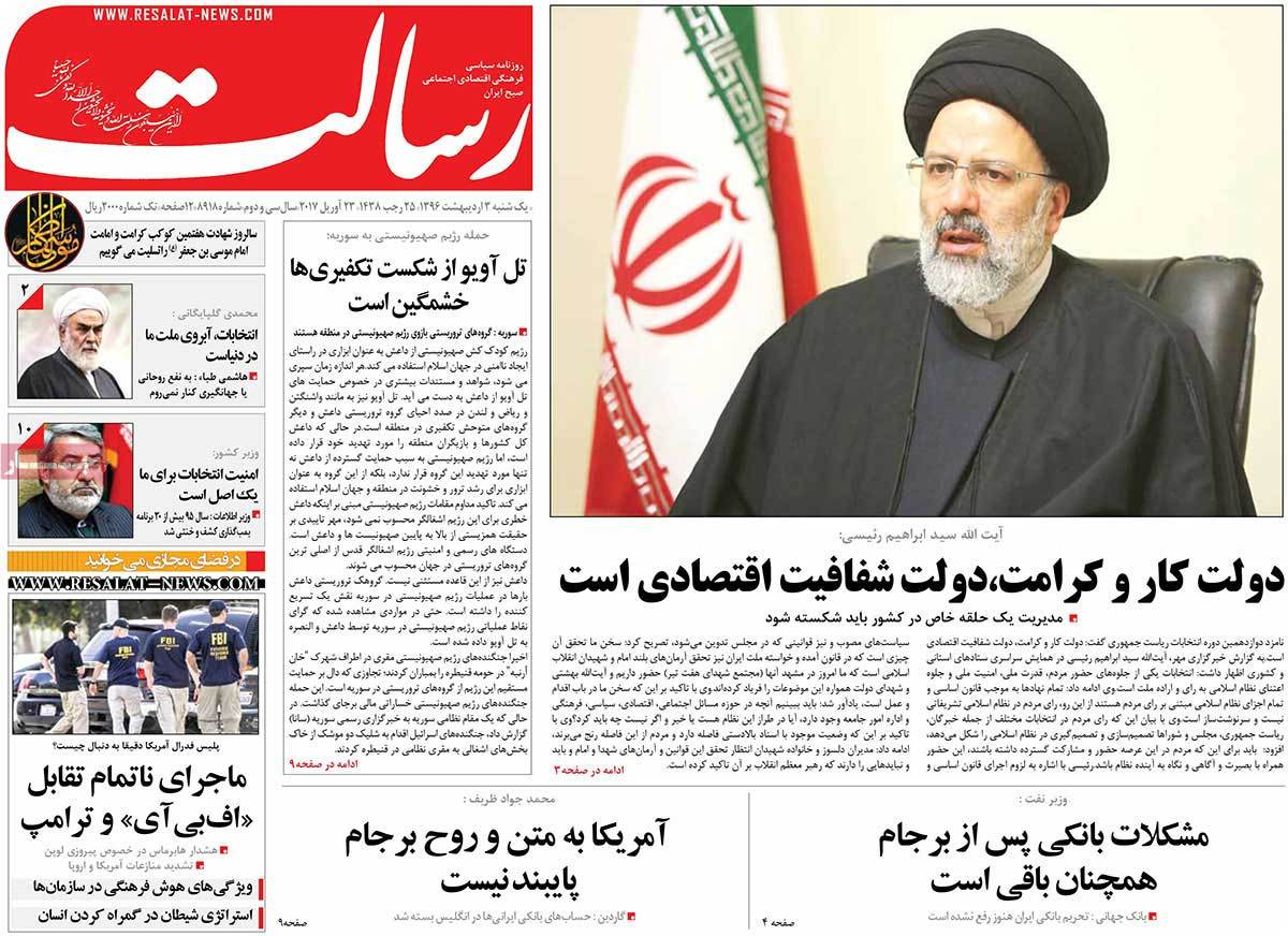 A Look at Iranian Newspaper Front Pages on April 23 - resalat