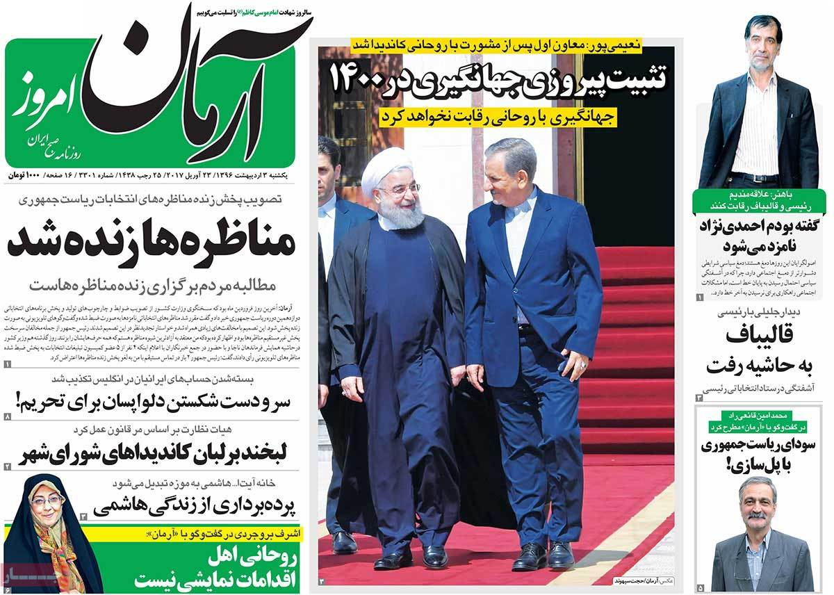A Look at Iranian Newspaper Front Pages on April 23 - arman