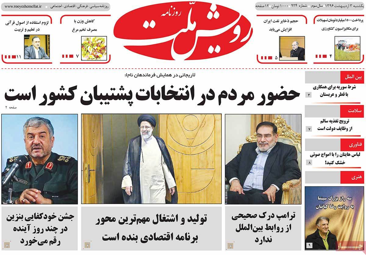 A Look at Iranian Newspaper Front Pages on April 23 - royesh mellat