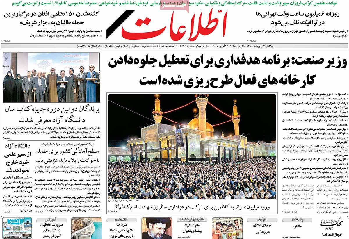 A Look at Iranian Newspaper Front Pages on April 23 - etelaat