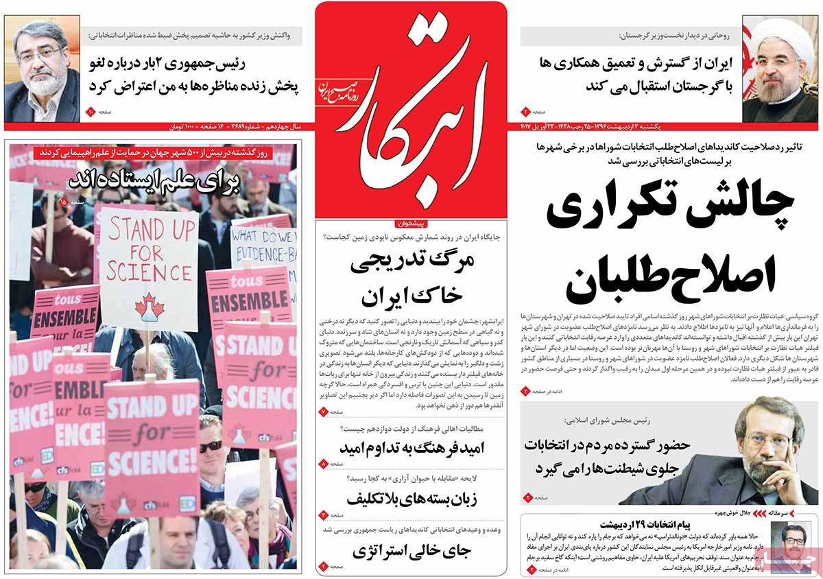 A Look at Iranian Newspaper Front Pages on April 23 - ebtekar