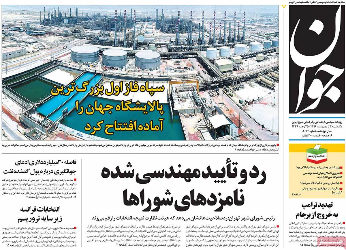 A Look at Iranian Newspaper Front Pages on April 23 - javan