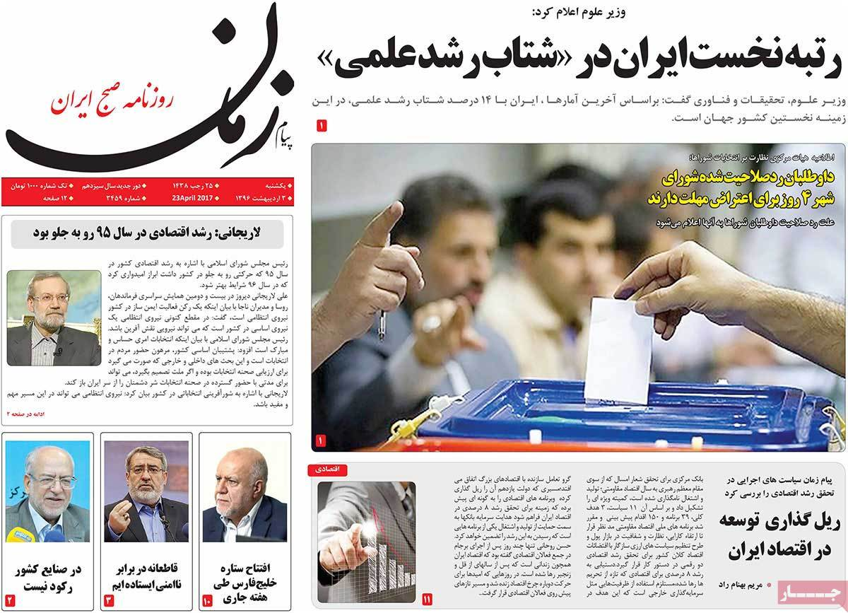 A Look at Iranian Newspaper Front Pages on April 23 - zaman