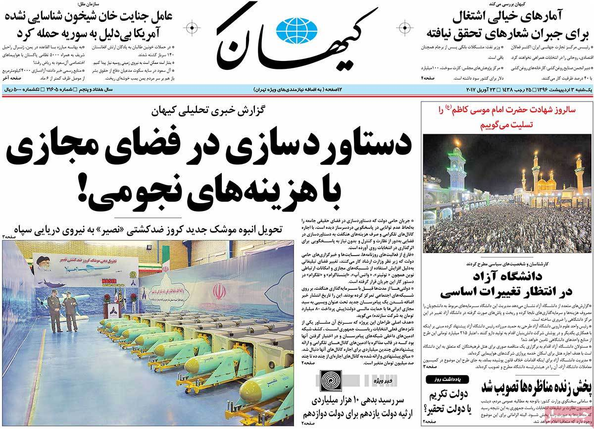 A Look at Iranian Newspaper Front Pages on April 23 - keyhan