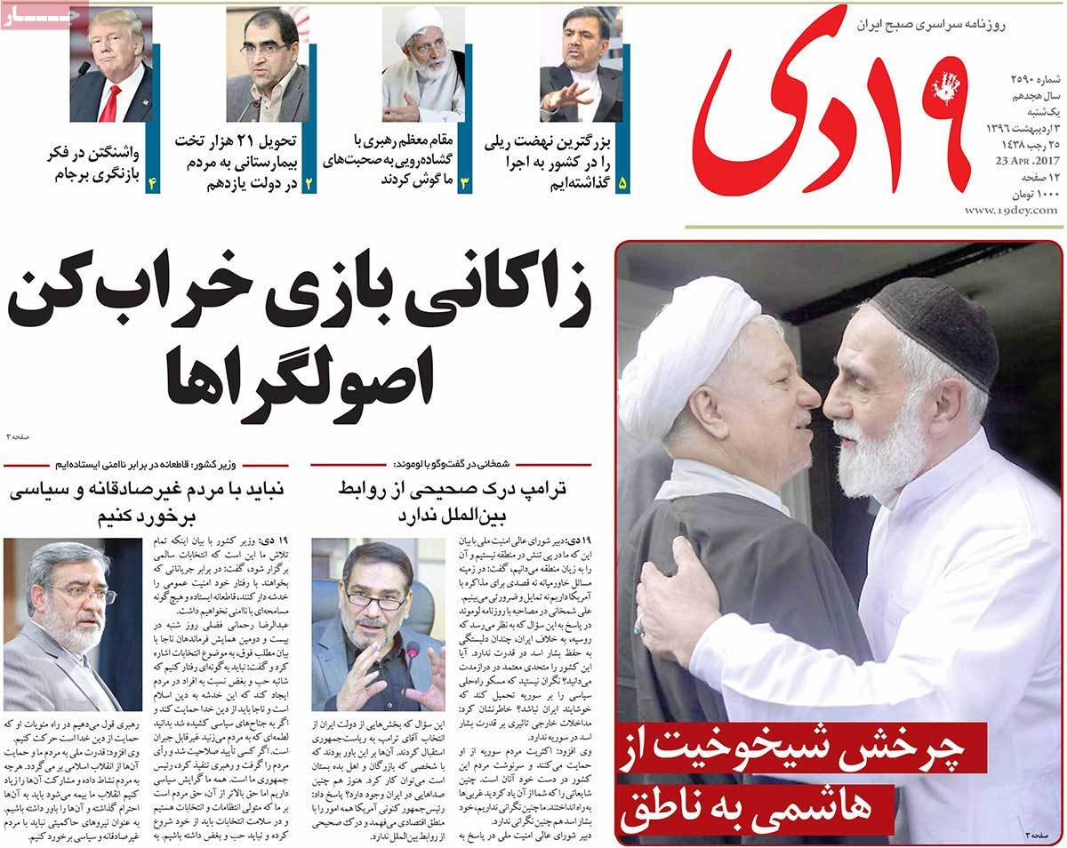 A Look at Iranian Newspaper Front Pages on April 23 - 19 dey