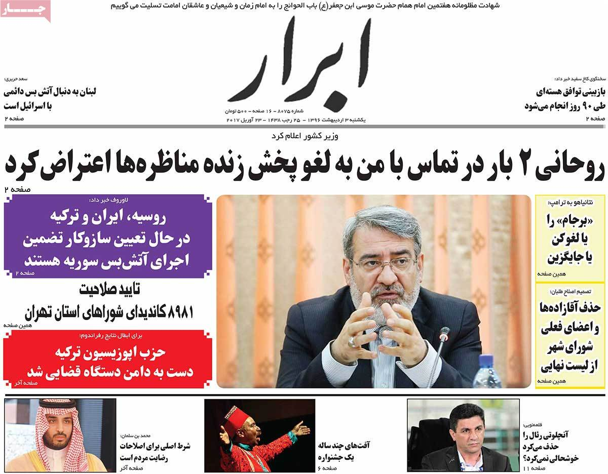 A Look at Iranian Newspaper Front Pages on April 23 - abrar