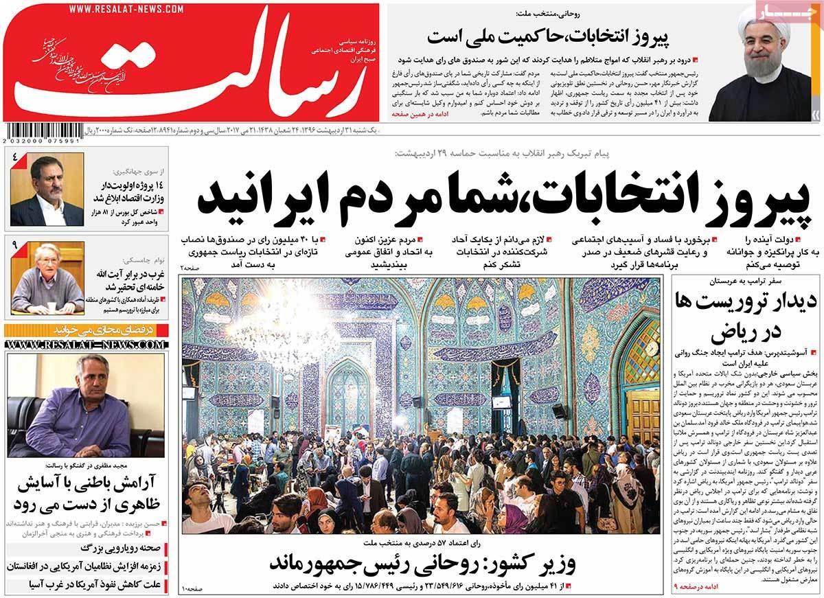 أبرز عناوين صحف ايران ، الأحد 21 أيار / مايو 2017 - رسالت
