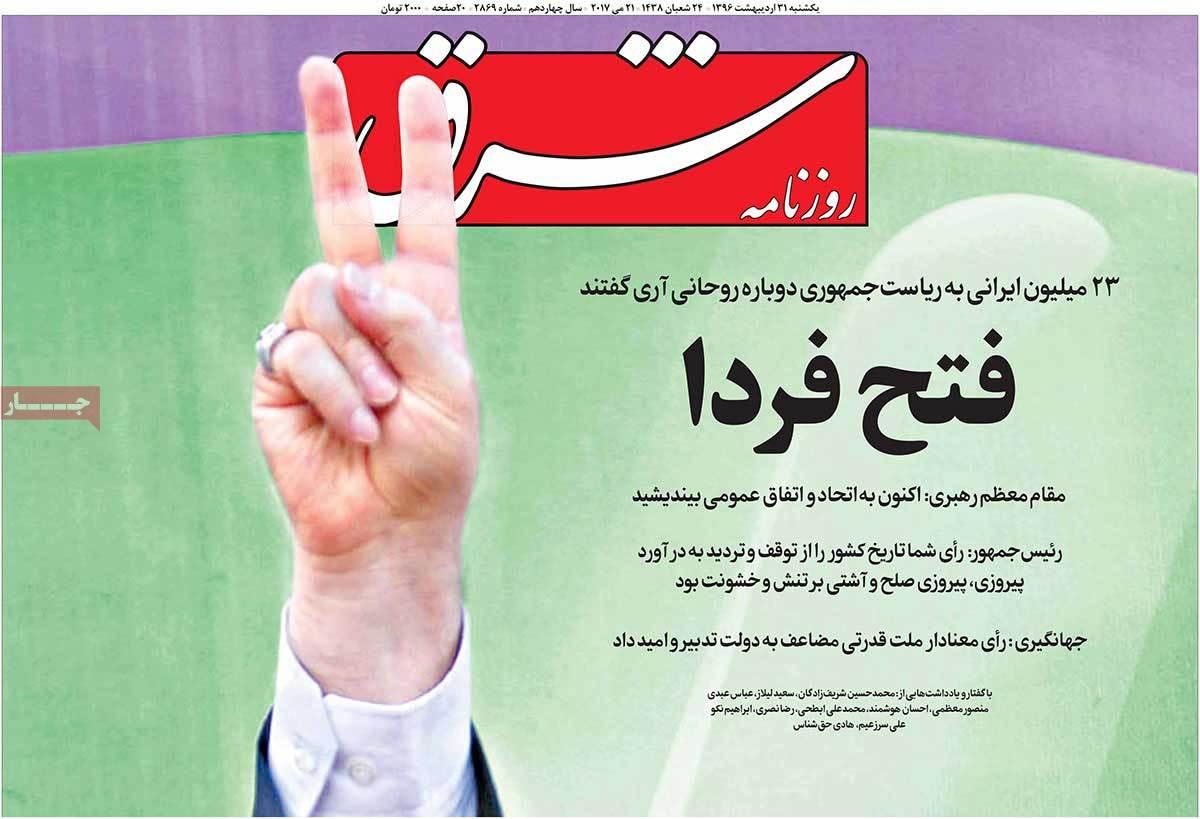 أبرز عناوين صحف ايران ، الأحد 21 أيار / مايو 2017 - شرق