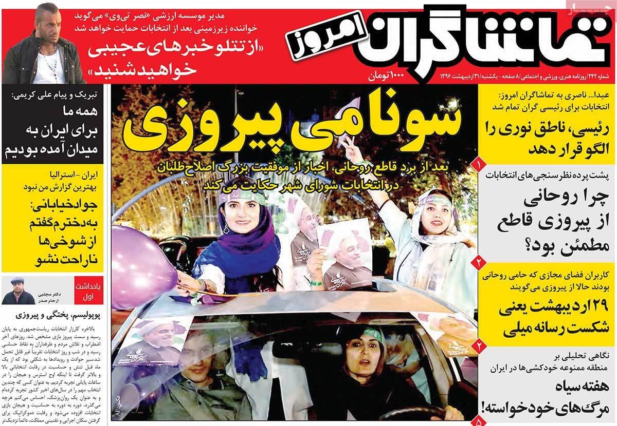 أبرز عناوين صحف ايران ، الأحد 21 أيار / مايو 2017 - تماشاگران