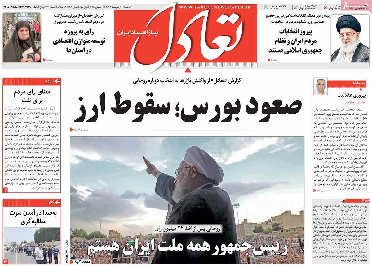 أبرز عناوين صحف ايران ، الأحد 21 أيار / مايو 2017 - تعادل