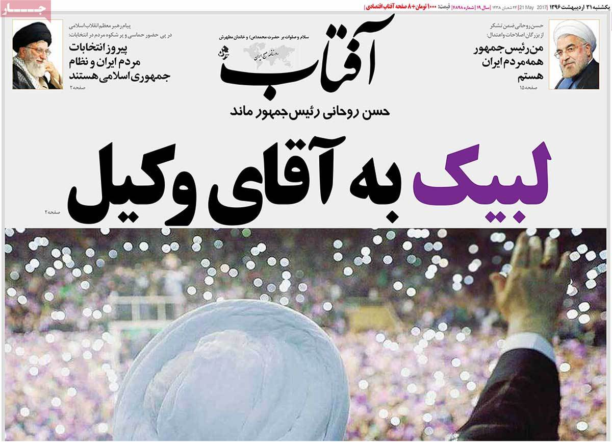 Rouhani's Re-Election in Iranian Newspaper Front Pages - aftab