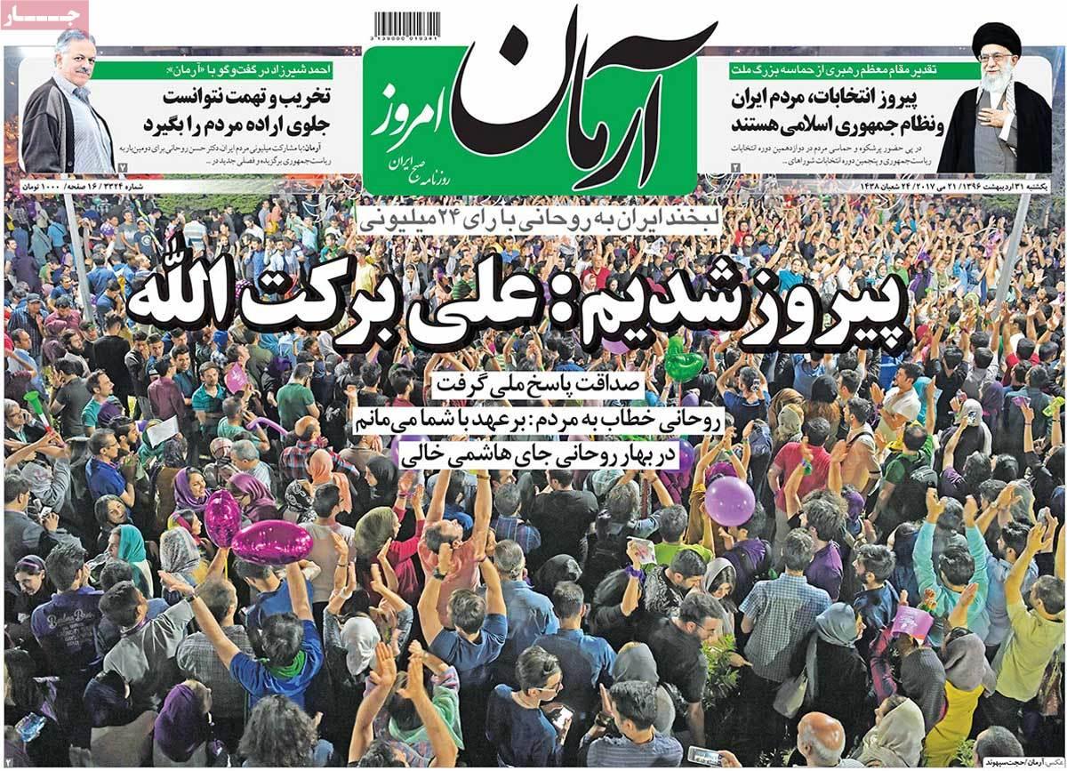أبرز عناوين صحف ايران ، الأحد 21 أيار / مايو 2017 - آرمان