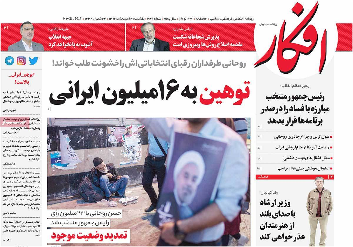 أبرز عناوين صحف ايران ، الأحد 21 أيار / مايو 2017 - افکار