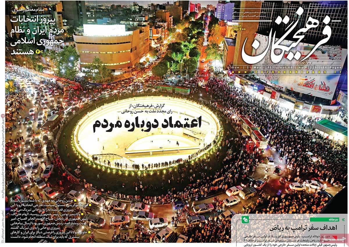 أبرز عناوين صحف ايران ، الأحد 21 أيار / مايو 2017 - فرهیختگان