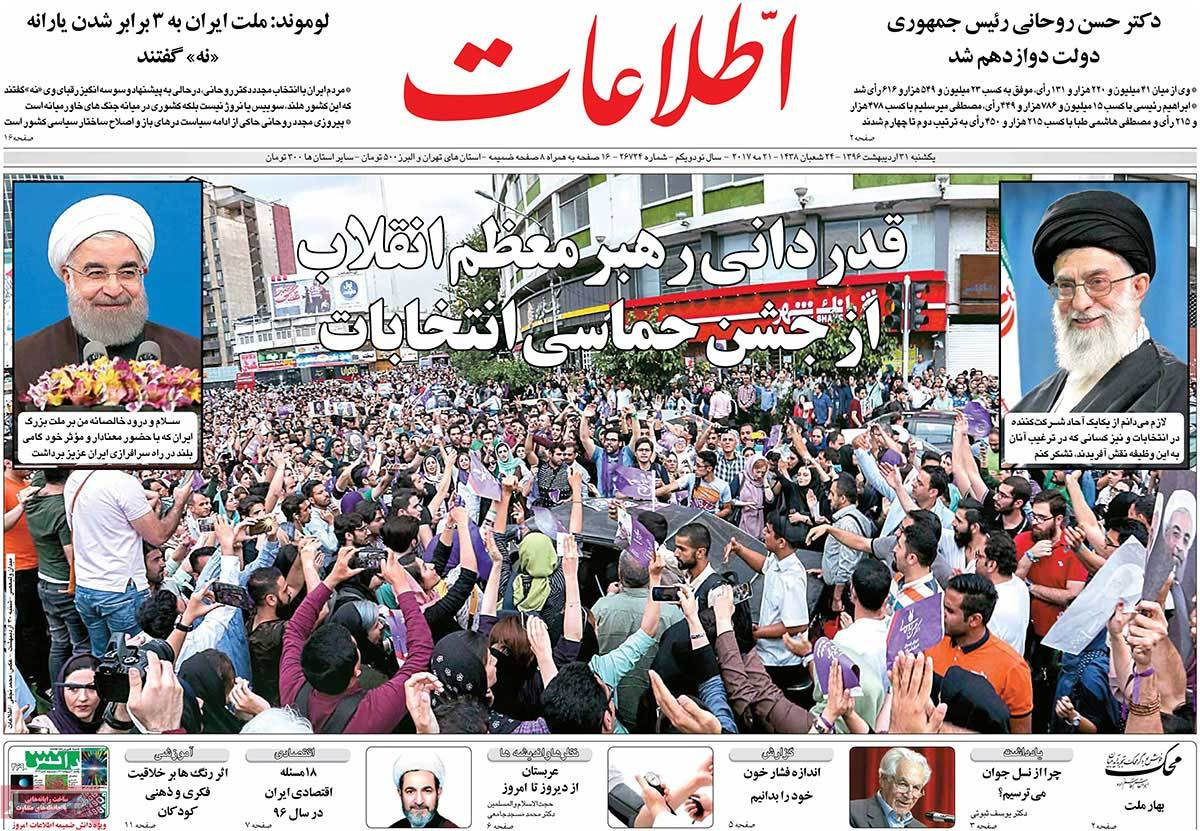 أبرز عناوين صحف ايران ، الأحد 21 أيار / مايو 2017 - اطلاعات