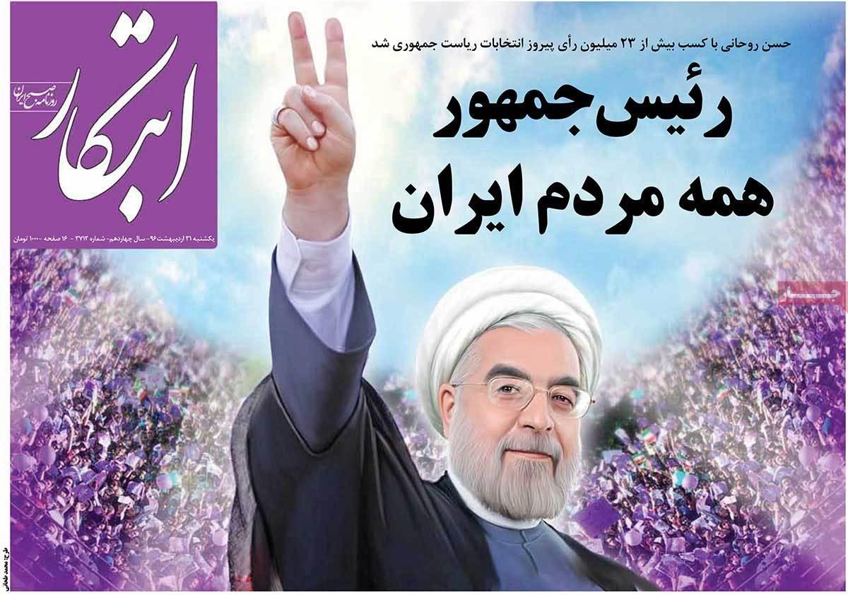 أبرز عناوين صحف ايران ، الأحد 21 أيار / مايو 2017 - ابتکار
