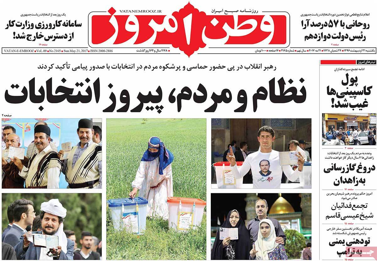 Rouhani's Re-Election in Iranian Newspaper Front Pages - vatan emrooz