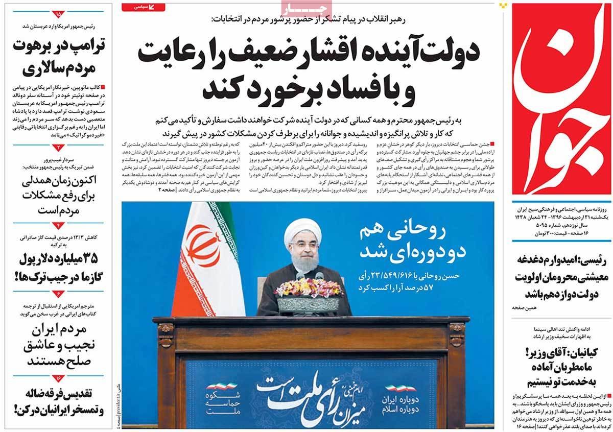 Rouhani's Re-Election in Iranian Newspaper Front Pages - javan