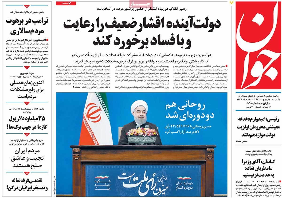 أبرز عناوين صحف ايران ، الأحد 21 أيار / مايو 2017 - جوان