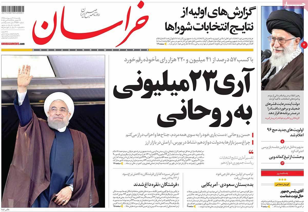 أبرز عناوين صحف ايران ، الأحد 21 أيار / مايو 2017 - خراسان