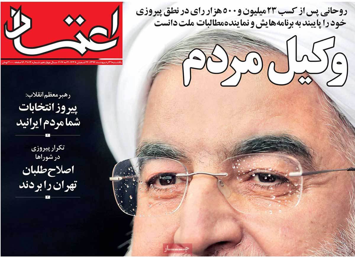 Rouhani's Re-Election in Iranian Newspaper Front Pages - etemad