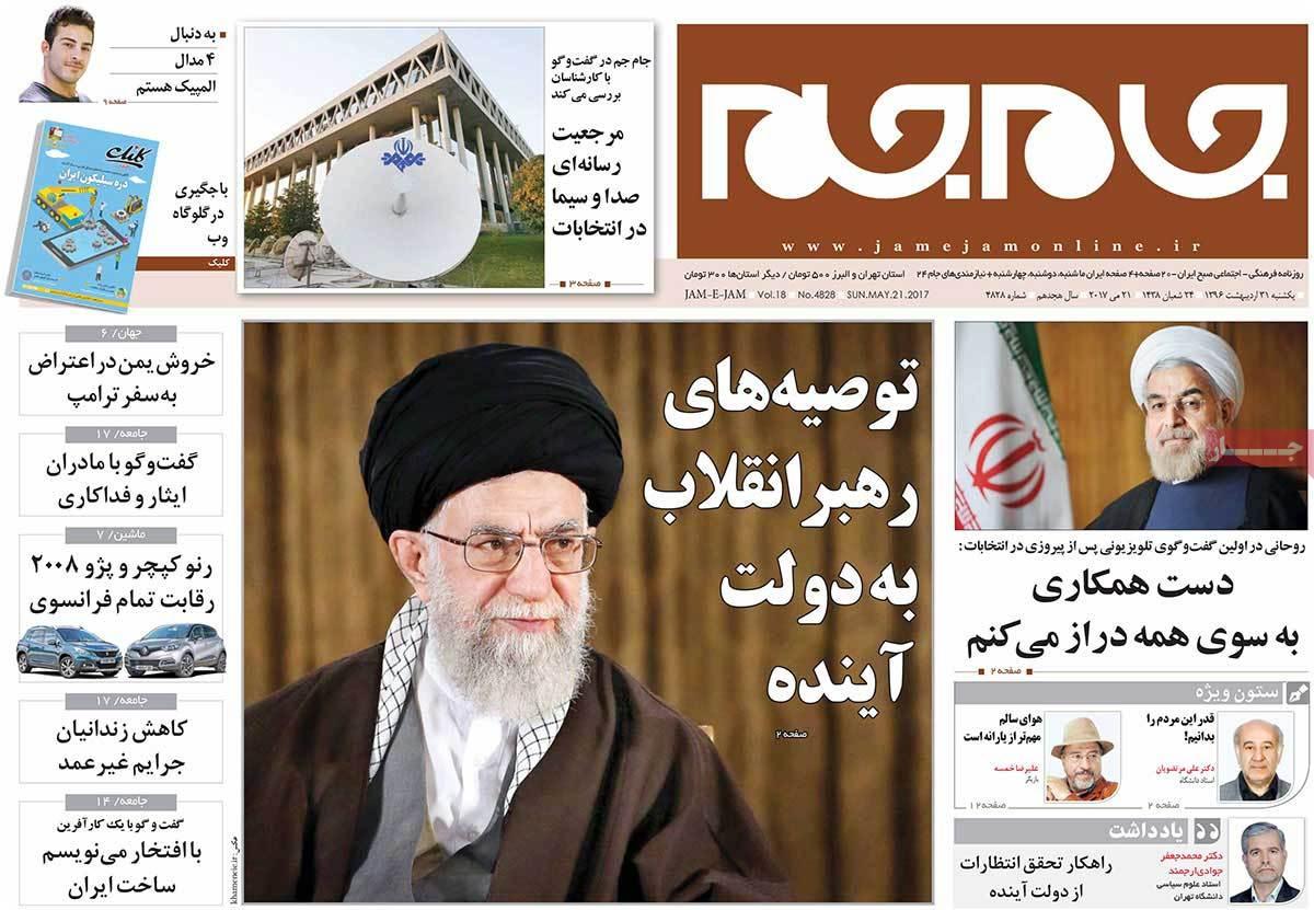 أبرز عناوين صحف ايران ، الأحد 21 أيار / مايو 2017 - جام جم