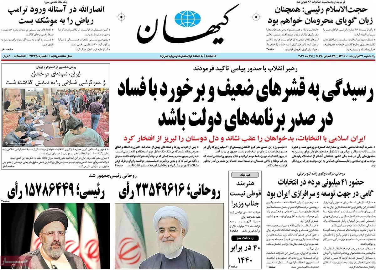 أبرز عناوين صحف ايران ، الأحد 21 أيار / مايو 2017 - کیهان