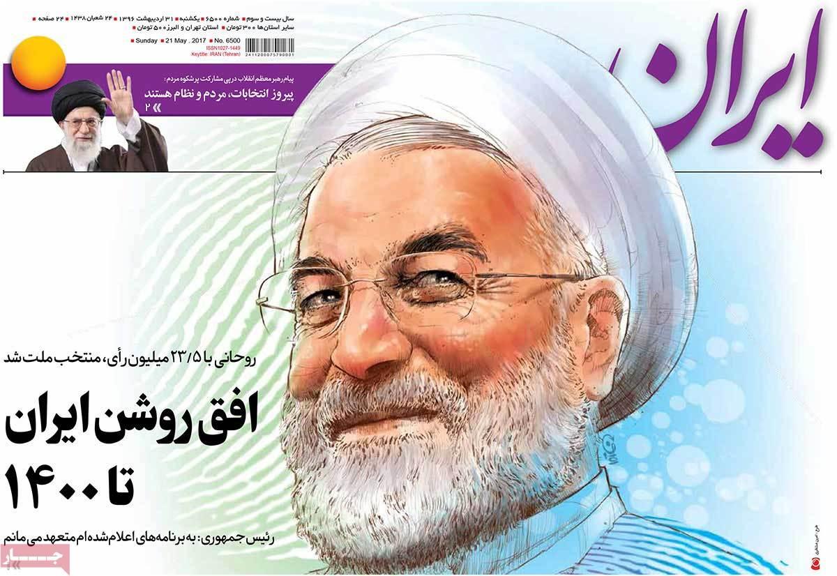 أبرز عناوين صحف ايران ، الأحد 21 أيار / مايو 2017 - ایران