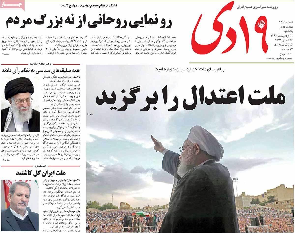 أبرز عناوين صحف ايران ، الأحد 21 أيار / مايو 2017 - 19 دی