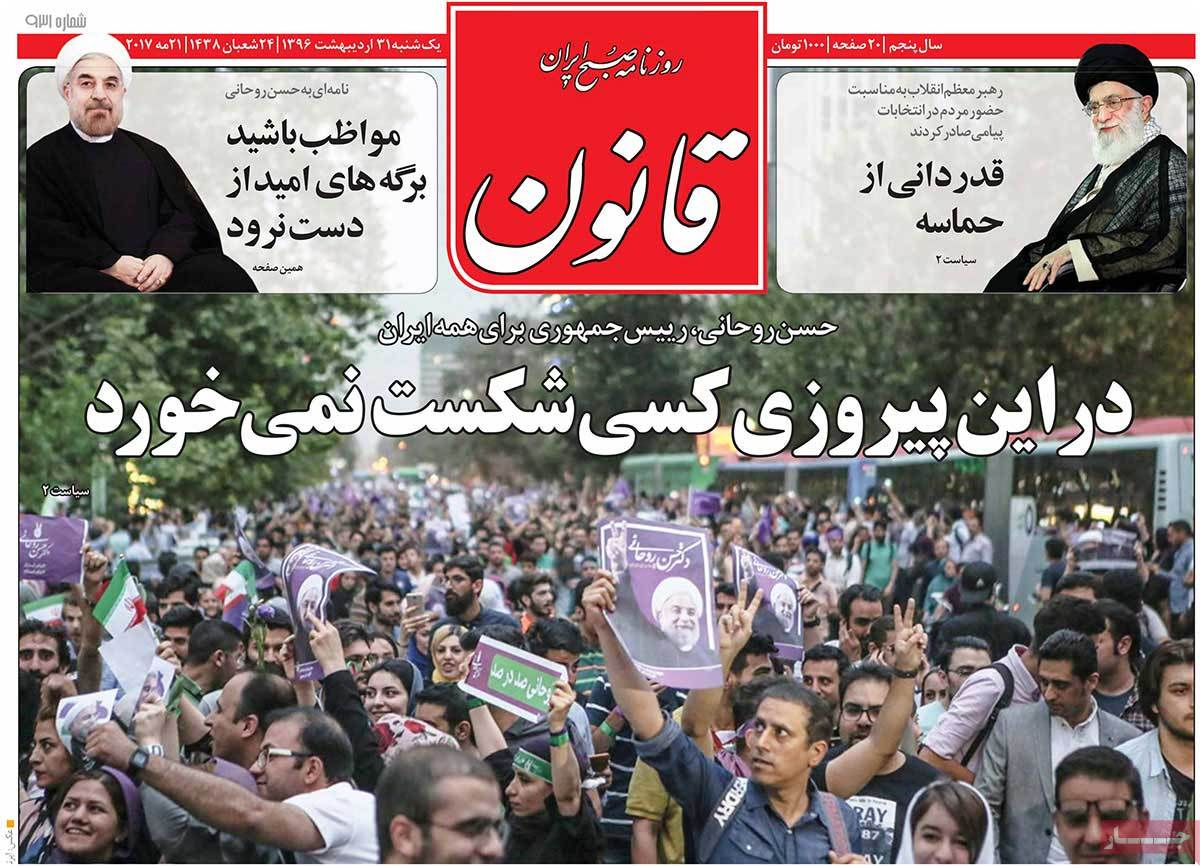 Rouhani's Re-Election in Iranian Newspaper Front Pages - ghanoon