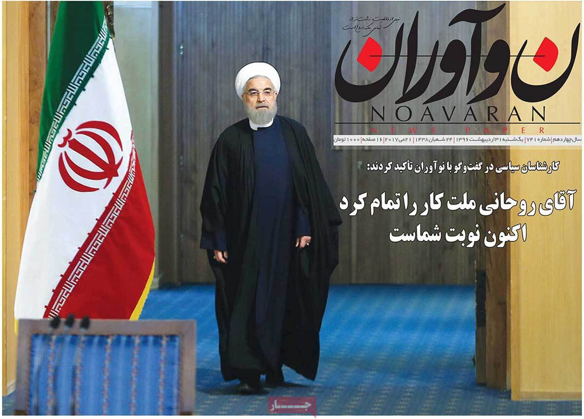 Rouhani's Re-Election in Iranian Newspaper Front Pages - noavaran