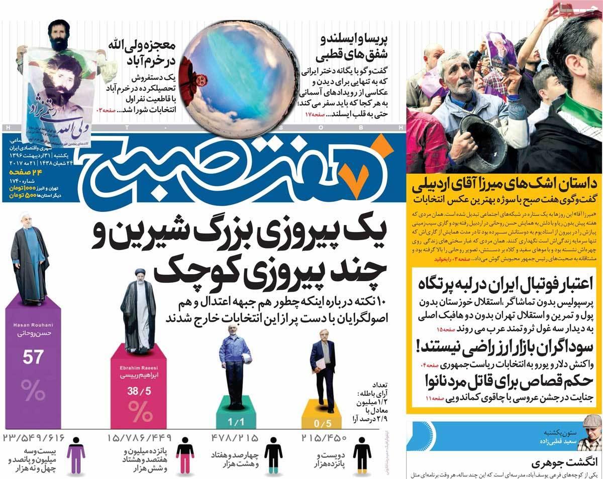أبرز عناوين صحف ايران ، الأحد 21 أيار / مايو 2017 - هفت صبح