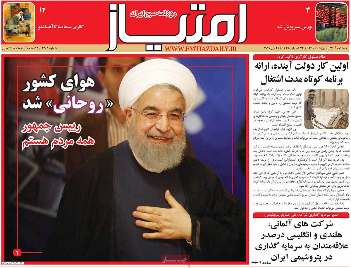Rouhani's Re-Election in Iranian Newspaper Front Pages - emtiaz