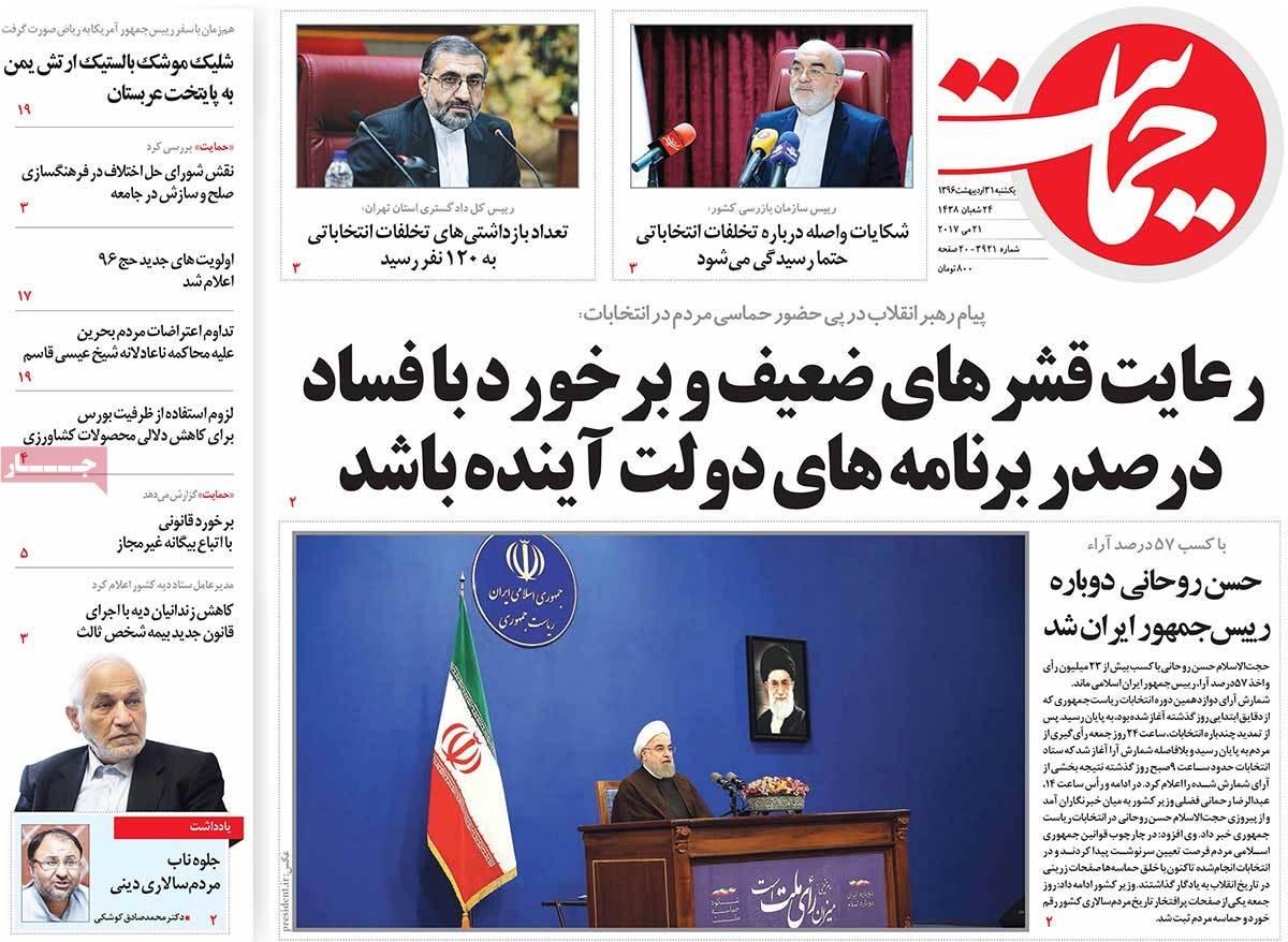 أبرز عناوين صحف ايران ، الأحد 21 أيار / مايو 2017 - حمایت