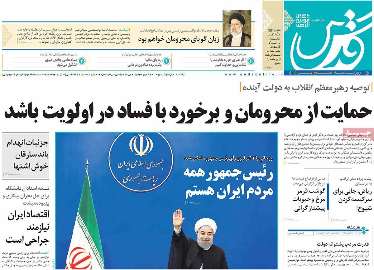 Rouhani's Re-Election in Iranian Newspaper Front Pages - qods