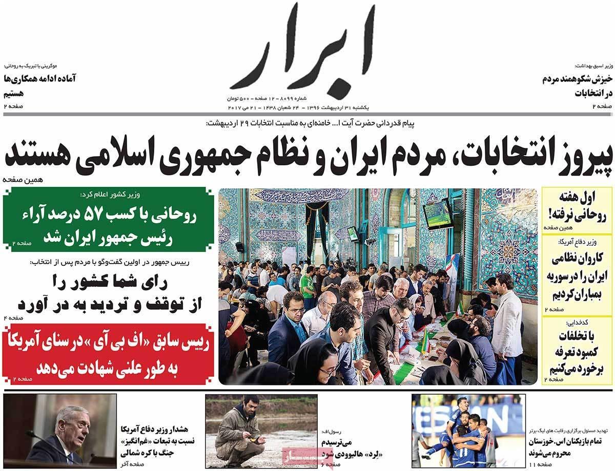 أبرز عناوين صحف ايران ، الأحد 21 أيار / مايو 2017 - ابرار
