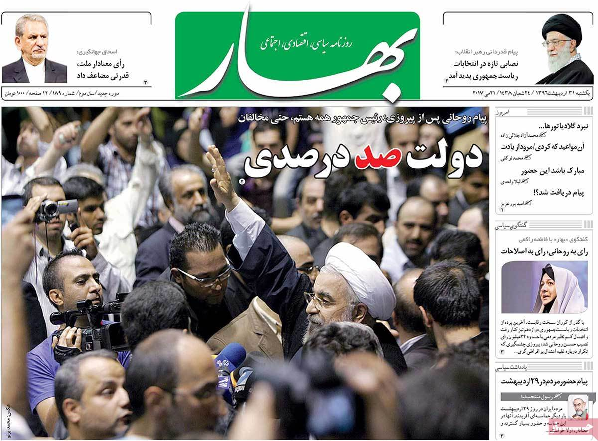 Rouhani's Re-Election in Iranian Newspaper Front Pages - bahar