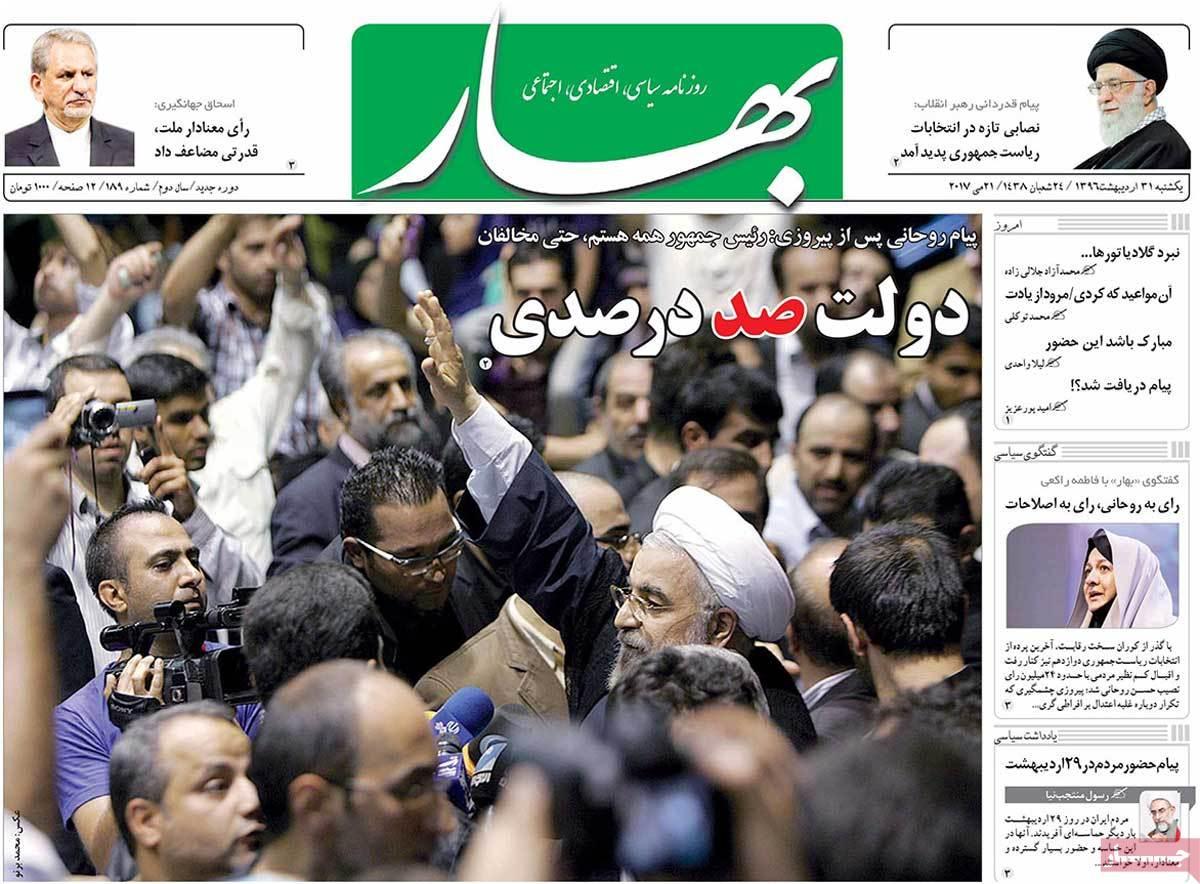 أبرز عناوين صحف ايران ، الأحد 21 أيار / مايو 2017 - بهار