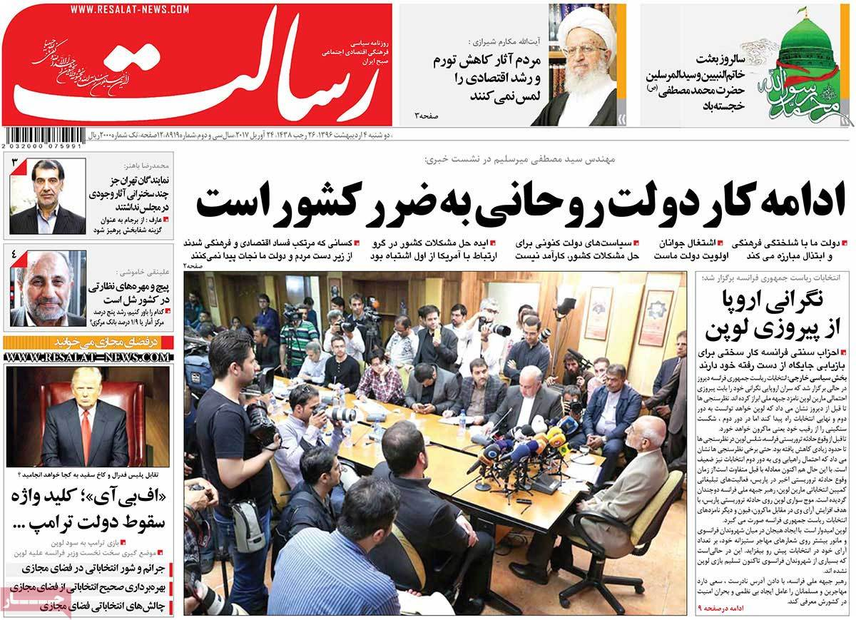A Look at Iranian Newspaper Front Pages on April 24 - resalat