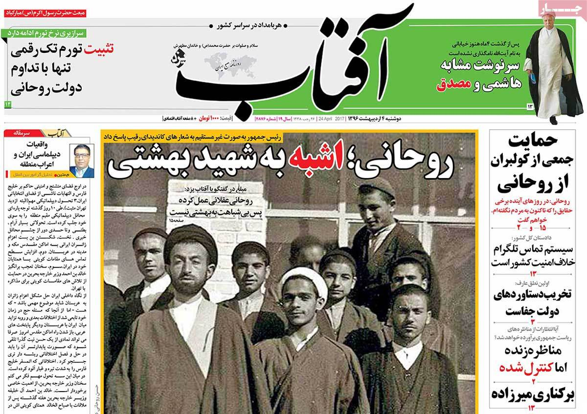 A Look at Iranian Newspaper Front Pages on April 24 - aftab