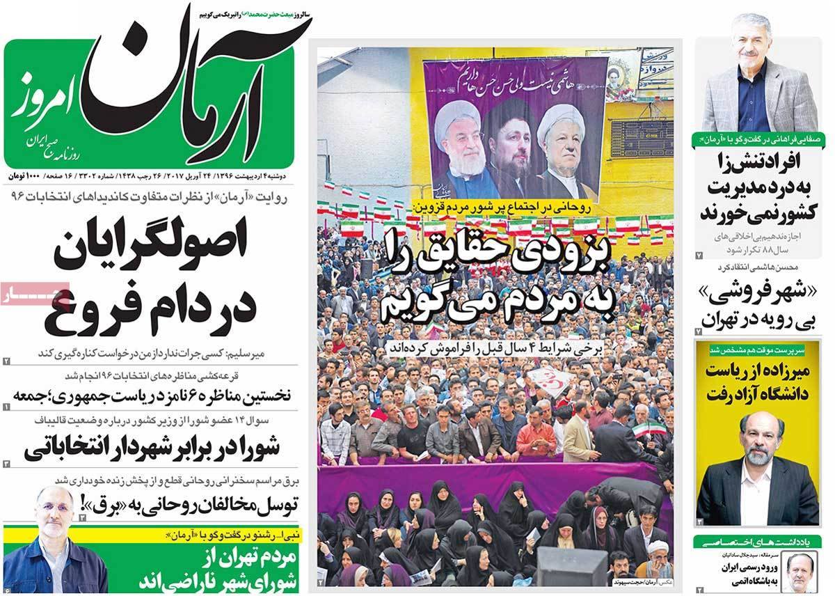 A Look at Iranian Newspaper Front Pages on April 24 - arman