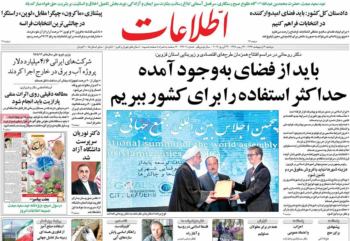 A Look at Iranian Newspaper Front Pages on April 24 - etelaat